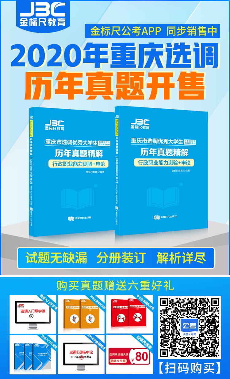 2020重庆选调笔试难度预测