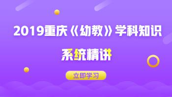 重庆幼教系统精讲