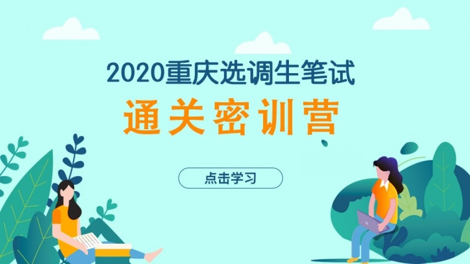 2020重庆选调生考试通关密训营