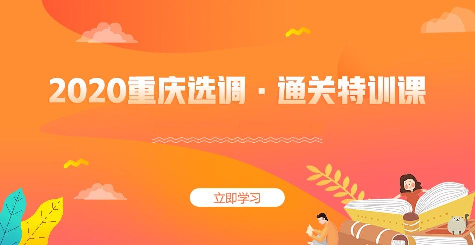 2020重庆选调·通关特训