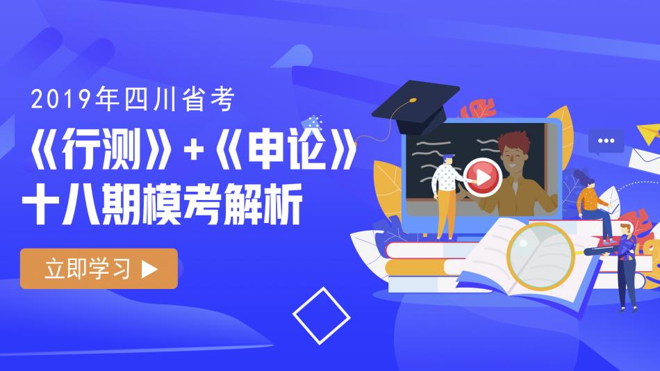 四川省考《行测》+《申论》十八期模考解析
