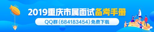 2019重庆市属面试备考手册