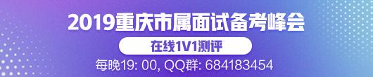2019重庆市属面试测评