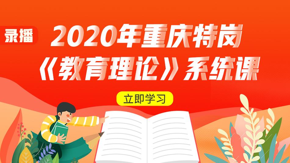 重庆特岗教育理论系统课