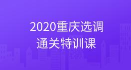 2020重庆选调·通关特训课
