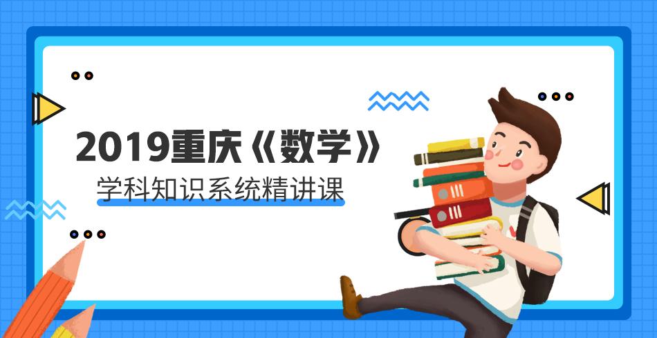 重庆数学学科知识系统精讲课