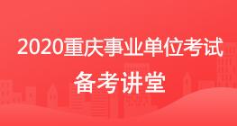 2020重庆事业单位备考讲堂