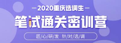 2020重庆选调笔试专训