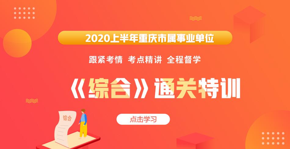 2020重庆市属《综合基础知识》通关特训