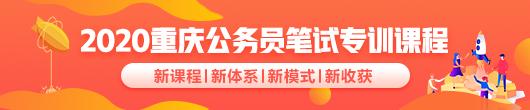 2020重慶公務員筆試課