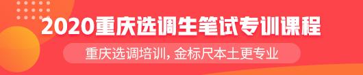2020重慶選調生筆試課