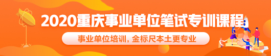 2020重慶事業單位筆試課程
