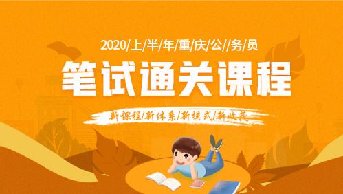 重庆省考笔试专训