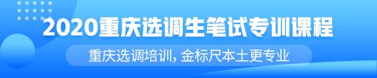 2020重庆选调生笔试课