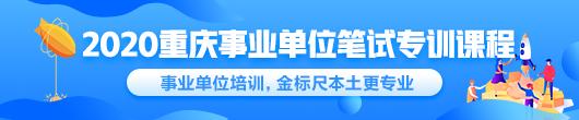 2020重庆事业单位笔试课