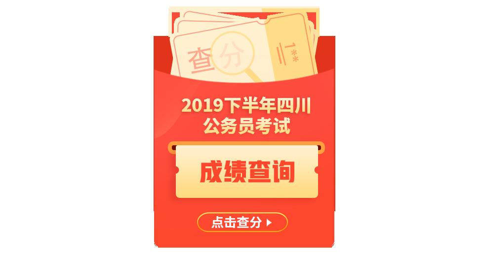 四川省考成绩查询