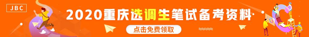 重庆选调备考资料