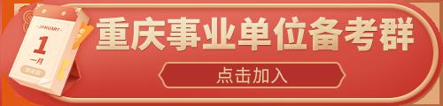 2021重庆事业单位备考