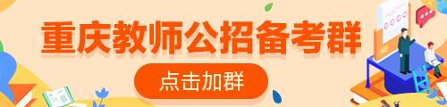 重庆教师招聘备考群